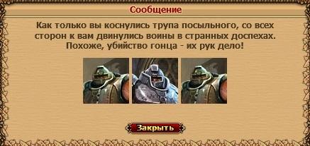strangers.jclans.ru/images/quest/kvest_gonets.jpg